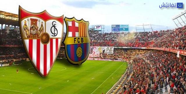 بث مباشر مباراة برشلونة واشبيلية اليوم الاحد 28-2-2016