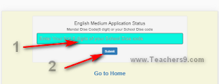 English Medium Parallel Section Report- know your school application status approved or not