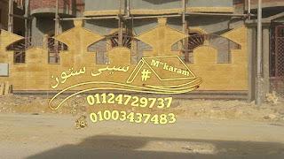 واجهات-حجر-هاشمى-مصر