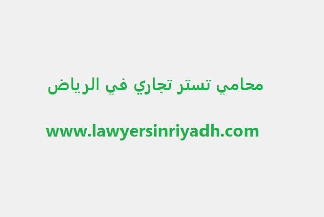 محامي تستر تجاري في الرياض