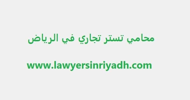 محامي تستر تجاري في الرياض التستر التجاري في السعودية
