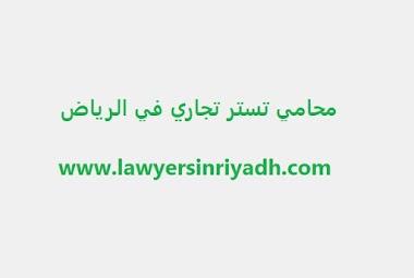 محامي تستر تجاري في الرياض - التستر التجاري في السعودية