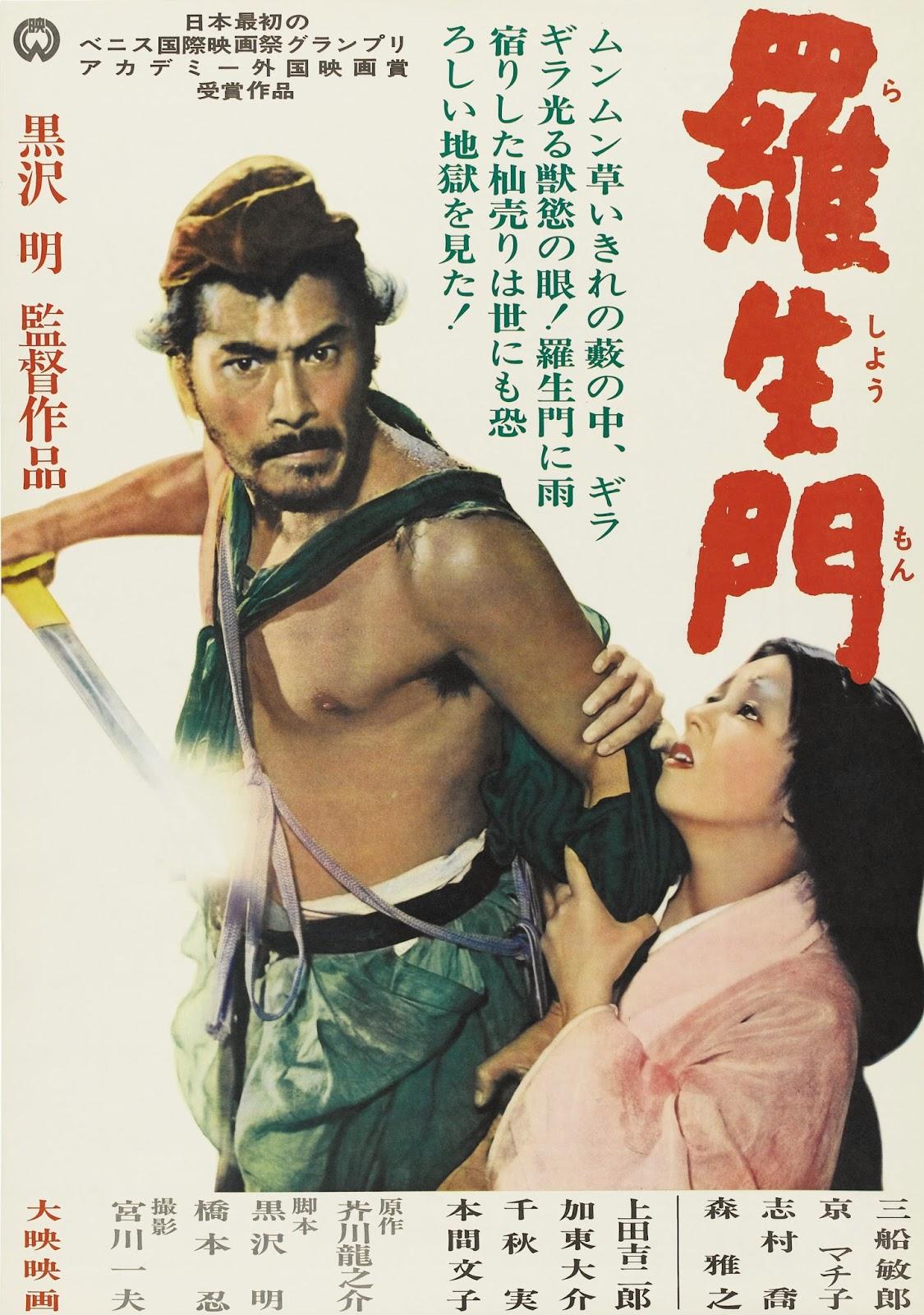Poster do filme Rashomon