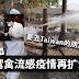 近期内有去Taiwan的朋友注意!台湾禽流感疫情再扩大!