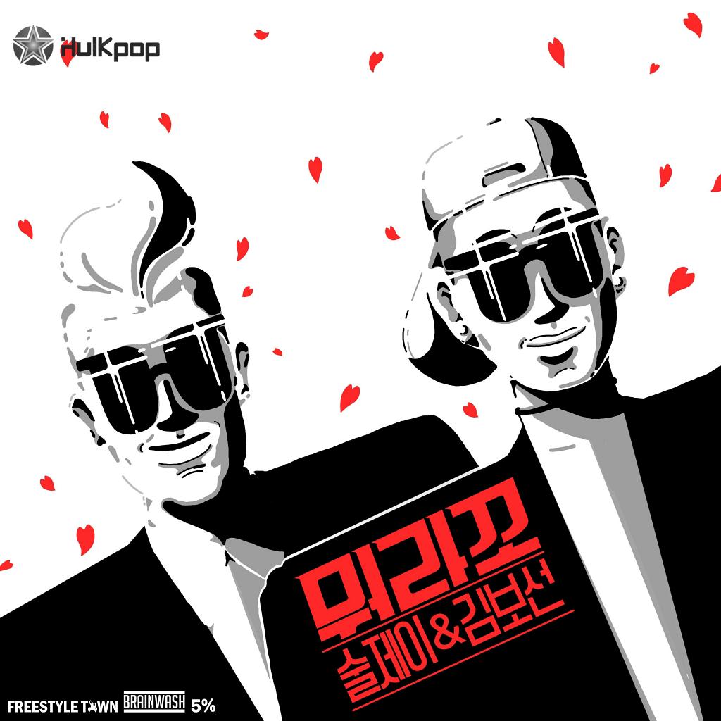 [Single] SOOLj, Kim Bo Sun – What Did You Say?
