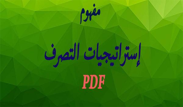 مفهوم استراتيجيات التصرف  pdf