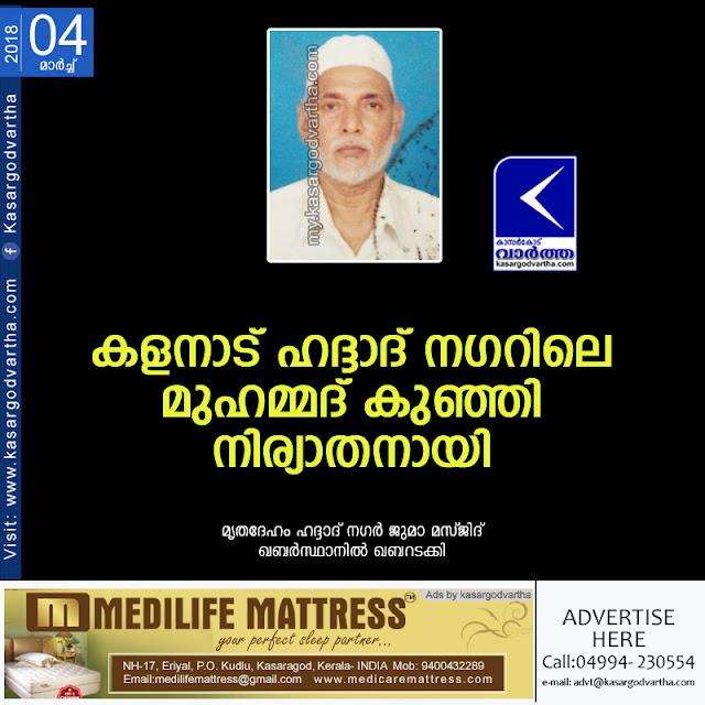 News, Kerala, Obituary, Kalanad, Muhammad Kunhi, Death,Deadbody, Kalanad Hadad nagar Muhammad Kunhi Passed away