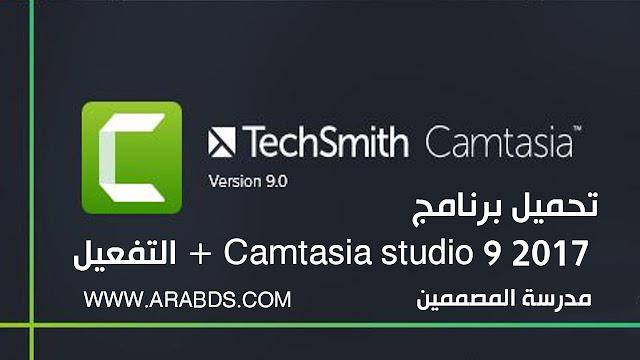 تحميل برنامج 2017 Camtasia studio 9  مع التفعيل