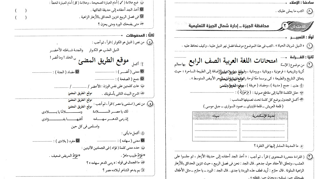 امتحانات اللغة العربية للصف الرابع الابتدائى الترم الاول , ملحق امتحانات اللغة العربية الصف الرابع