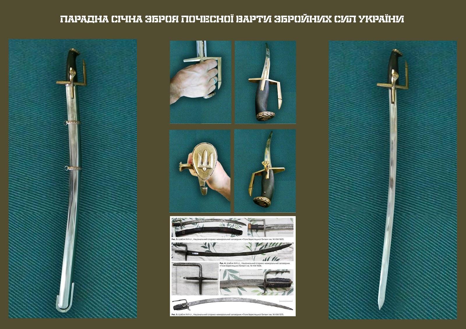 Нова парадна січна зброя Почесної варти ЗС України