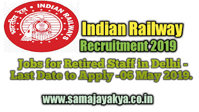 railway job,jobs for retired,job in railway