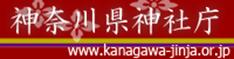 神奈川県神社庁