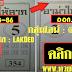 มาแล้ว...เลขเด็ดงวดนี้ 3ตัวแม่นๆ หวยซอง อาม่าให้ลาภ งวดวันที่ 16/11/59