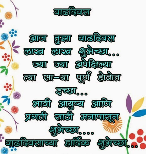 Happy Birthday Wishes In Marathi Sms Quotes Images Best Happy