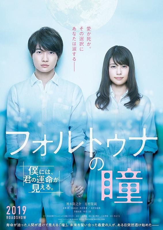 Sinopsis Fortuna's Eye / Forutuna no Hitomi (2019) - Film Jepang