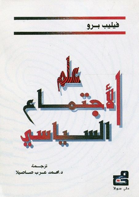 كتاب مهارات التحصيل الدراسي pdf