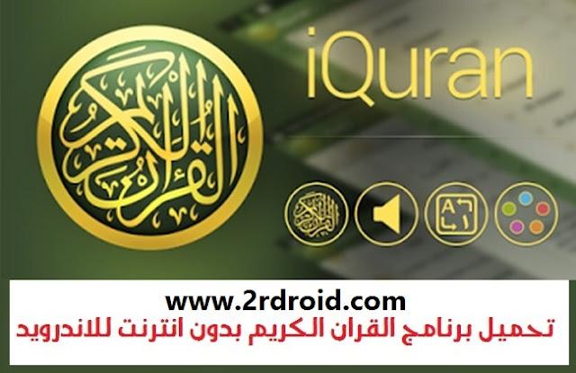 """تطبيق """"القرآن الكريم"""" للاندرويد iQuran Lite"""