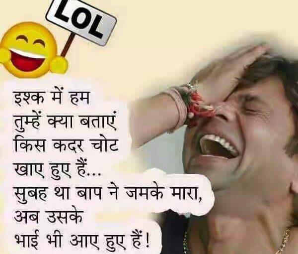 fun jokes images download whatsapp