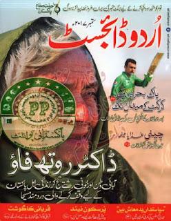 Urdu Digest September 2017