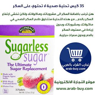 ٣٥ كيس تحلية صحية لا تحتوي على السكر من اي هيرب