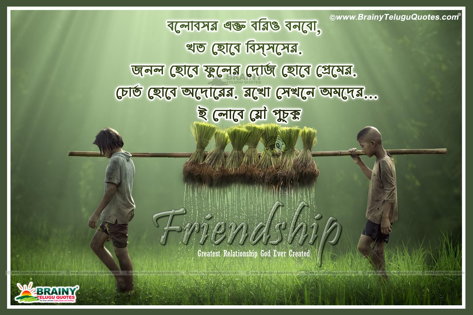Bangla Friendship Quotes Related Keywords & Suggestions