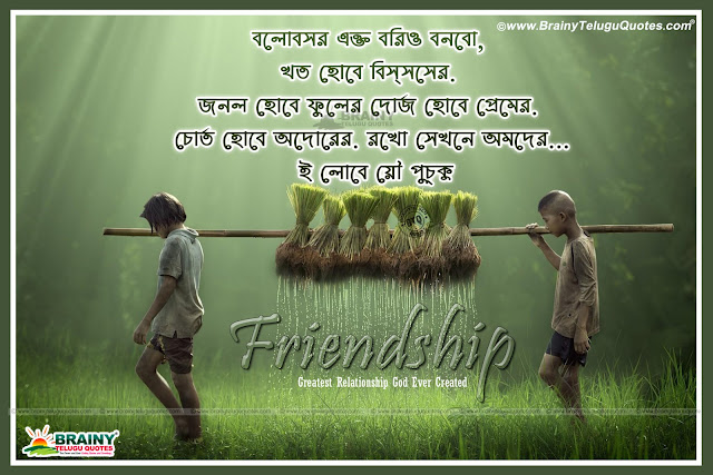 bengali friendship messages, bengali quotes with hd wallpapers, bengali online greetings