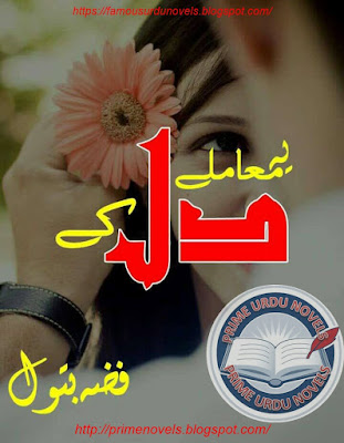 Free download Yeh mamlay dil kay novel by Fizza Batool Complete pdf
