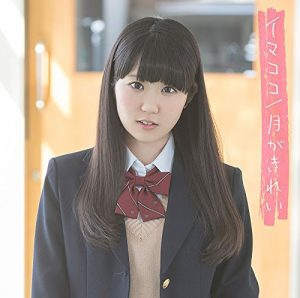 Nao Touyama - Tsuki ga Kirei ( Opening Tsuki ga Kirei )