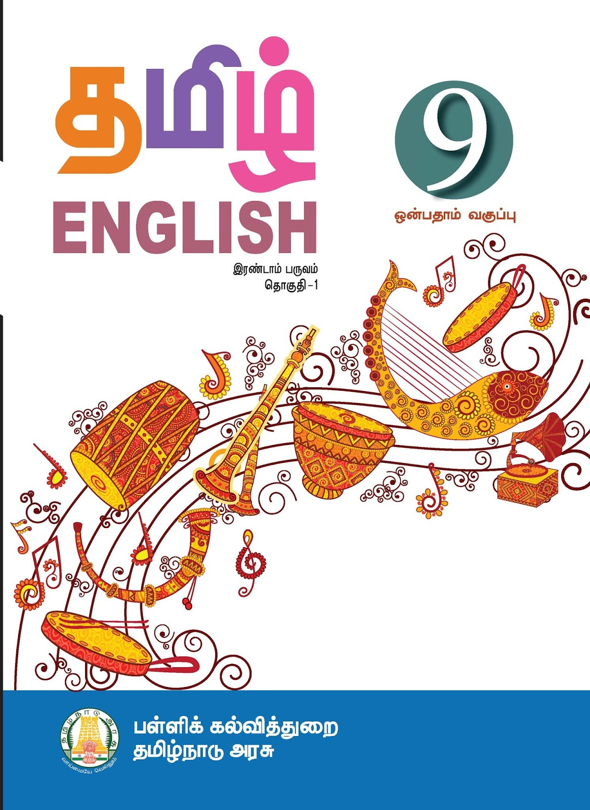 6th Tamil Book
