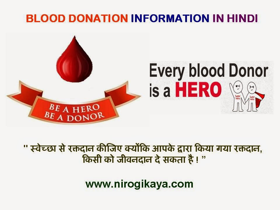Blood-Donation-Information-In-Hindi