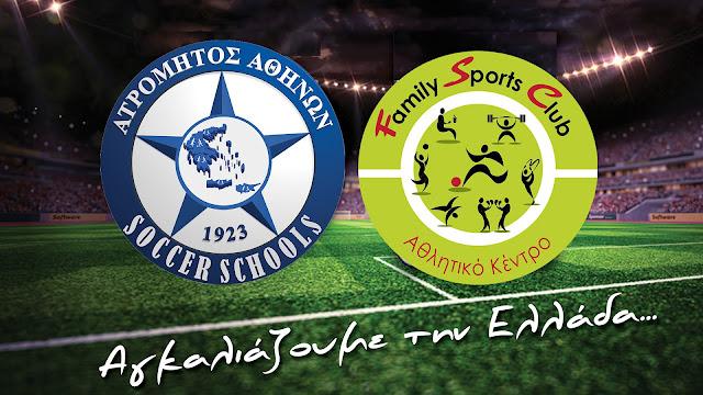 Και το Family Sports Club Άργος στο δίκτυο σχολών Atromitos soccer schools