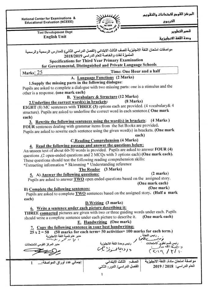 مواصفات امتحان اللغة الانجليزية للمدارس الرسمية الخاصة لغات ترم ثاني 2019 2
