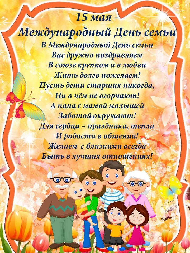 Картинка к дню семьи в детском саду, любимому