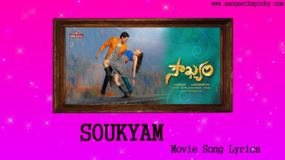 soukyam-telugu-movie-songs-lyrics
