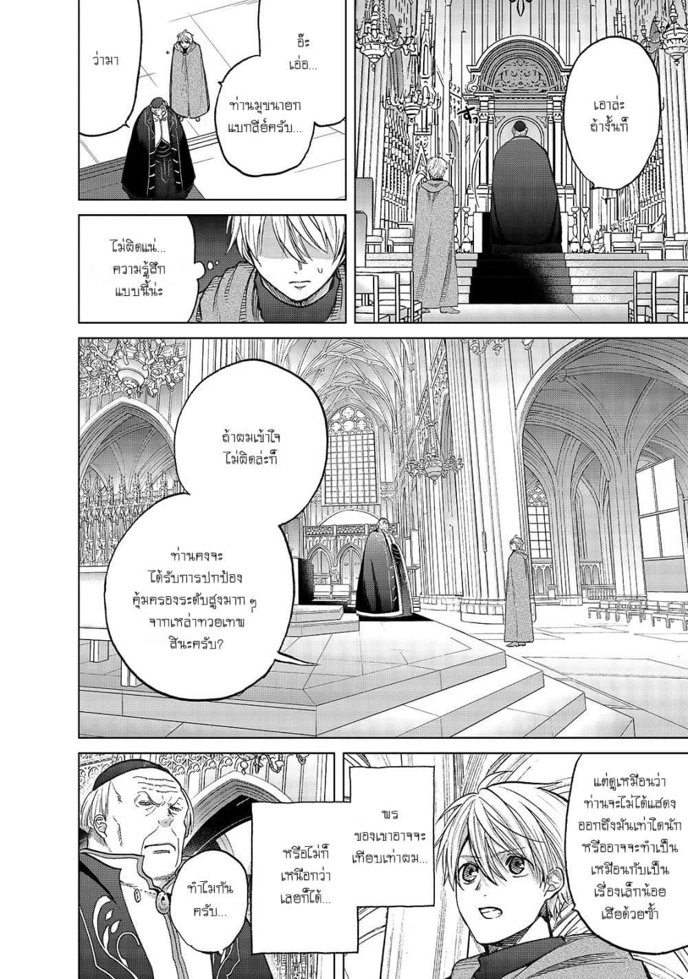 อ่านการ์ตูน Saihate no Paladin ตอนที่ 22 หน้าที่ 14