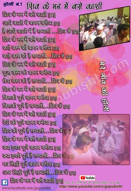 शिव के मन में बसे काशी-Shiv ke man me-khadi holi