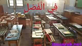 percakapan bahasa arab di kelas