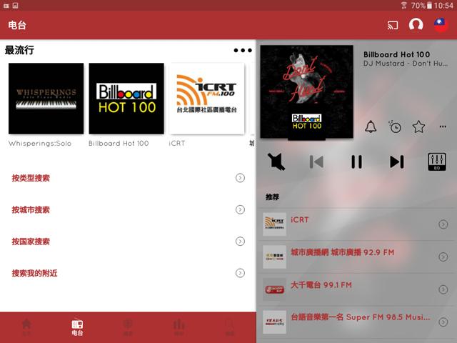 《MyTuner Radio》v7.3.37 VIP專業版,隨手收聽臺灣電臺,全球廣播,輕鬆搜尋熱門廣播電臺! - 人,就愛亂玩~