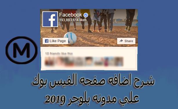 شرح اضافه صفحه الفيس بوك علي مدونه بلوجر 2019