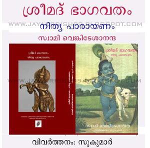 Njanappana Malayalam Pdf