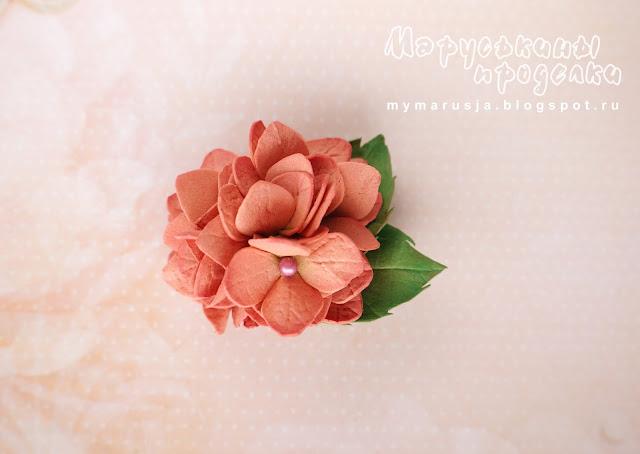брошь с цветками гортензии