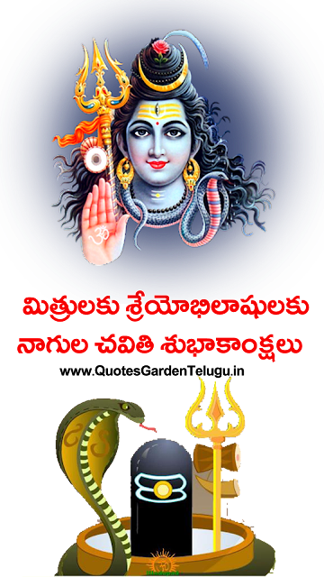 Nagula Chaviti telugu greetings images wishes information