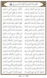 Teks Bacaan Sholawat Mudhoriyah Arab Latin dan Terjemahannya