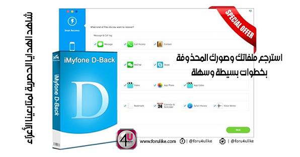 شرح برنامج iMyfone D-Back لاسترجاع الملفات المحذوفة