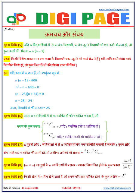 Digi Page -Permutation and Combination