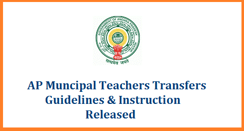 ap-muncipal-teachers-transfers-guidelines-instructions-download