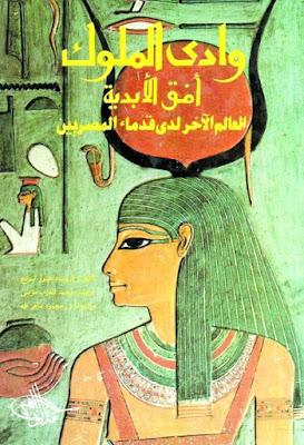وادي الملوك , افق الابدية , العالم الاخر لدي قدماء المصريين , pdf