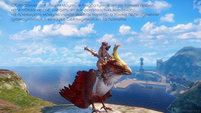 Riders of Icarus: с летающим маунтом на фоне ландшафта