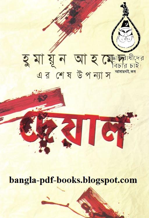 Bangla forex pdf ebook