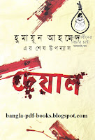 Deyal by Humayun Ahmed, Bangla eBook